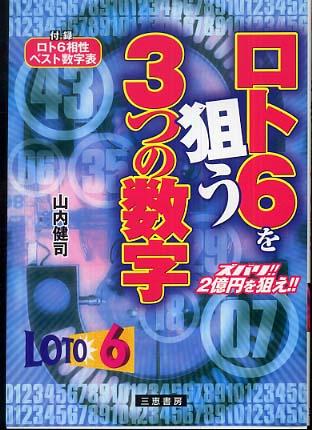 Link to an enlarged image of ロト6を狙う3つの数字-ズバリ!!2億円を狙え!! (サンケイブックス)