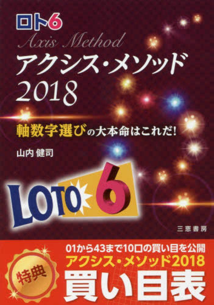 Link to an enlarged image of ロト6アクシス・メソッド<2018>-軸数字選びの大本命はこれだ!