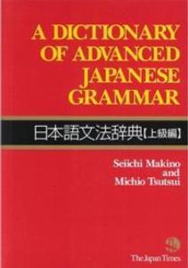 Advanced Japanese Grammar 9784789012959