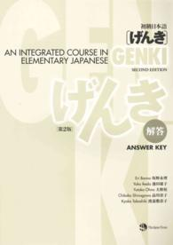 Link to an enlarged image of Genki Answer Key: An Integrated Course in Elementary Japanese / 初級日本語「げんき」<解答>(第2版)