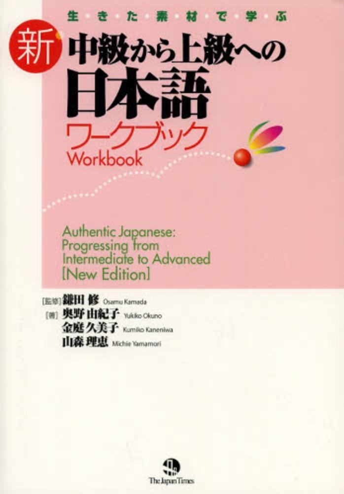Workbook 9784789015400