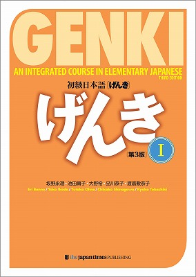 Link to an enlarged image of Genki 1 Textbook: An Integrated Course in Elementary Japanese [3rd Edition] / 初級日本語「げんき」テキスト<1>(第3版)