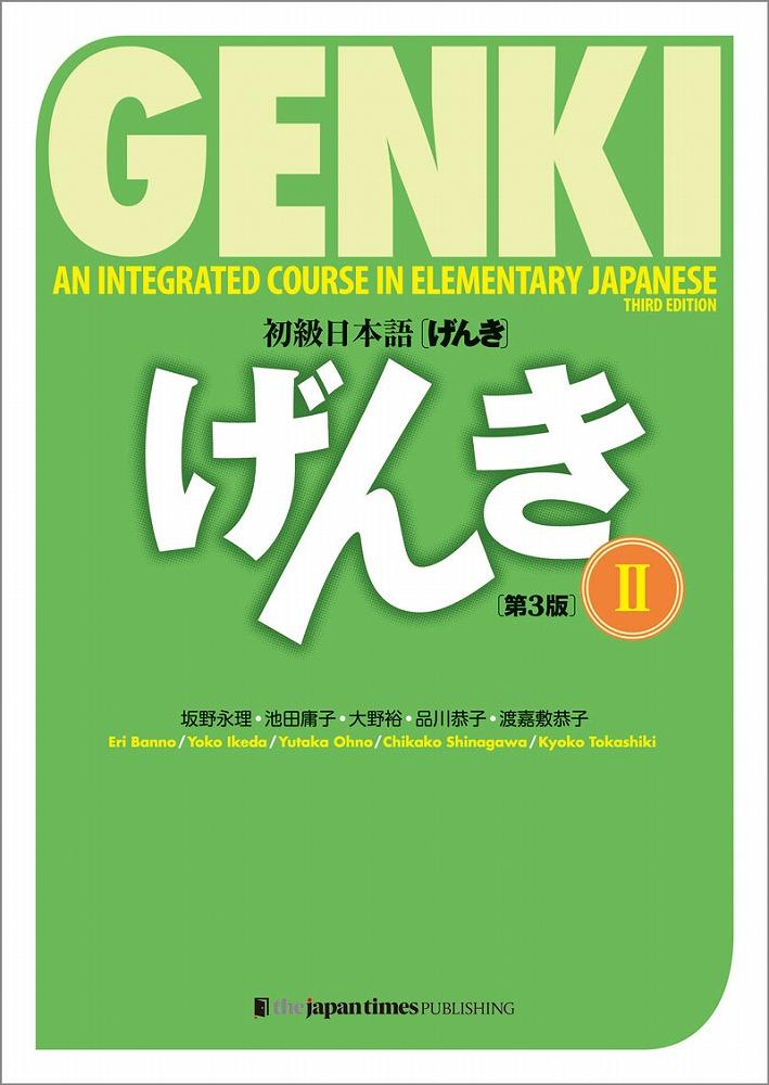 Genki Textbooks Kinokuniya Usa