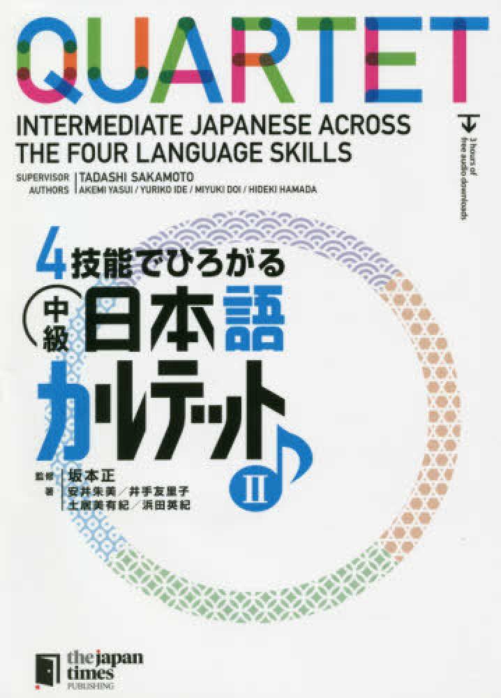 Quartet 2 : Intermediate Japanese Across the Four Language Skills