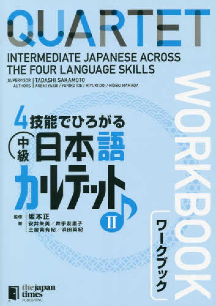 Quartet 2 Workbook : Intermediate Japanese Across the Four Language Skills