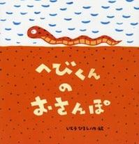 Link to an enlarged image of へびくんのおさんぽ (たんぽぽえほんシリ−ズ)