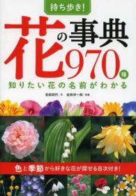 Link to an enlarged image of 持ち歩き!花の事典970種-知りたい花の名前がわかる
