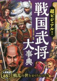 Link to an enlarged image of 超ビジュアル!戦国武将大事典