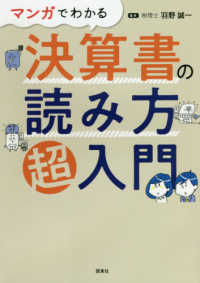 Link to an enlarged image of マンガでわかる決算書の読み方超入門