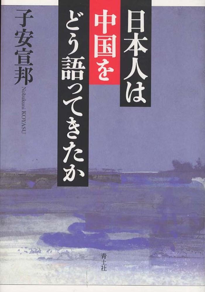 Link to an enlarged image of 日本人は中国をどう語ってきたか