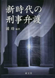 Link to an enlarged image of 新時代の刑事弁護