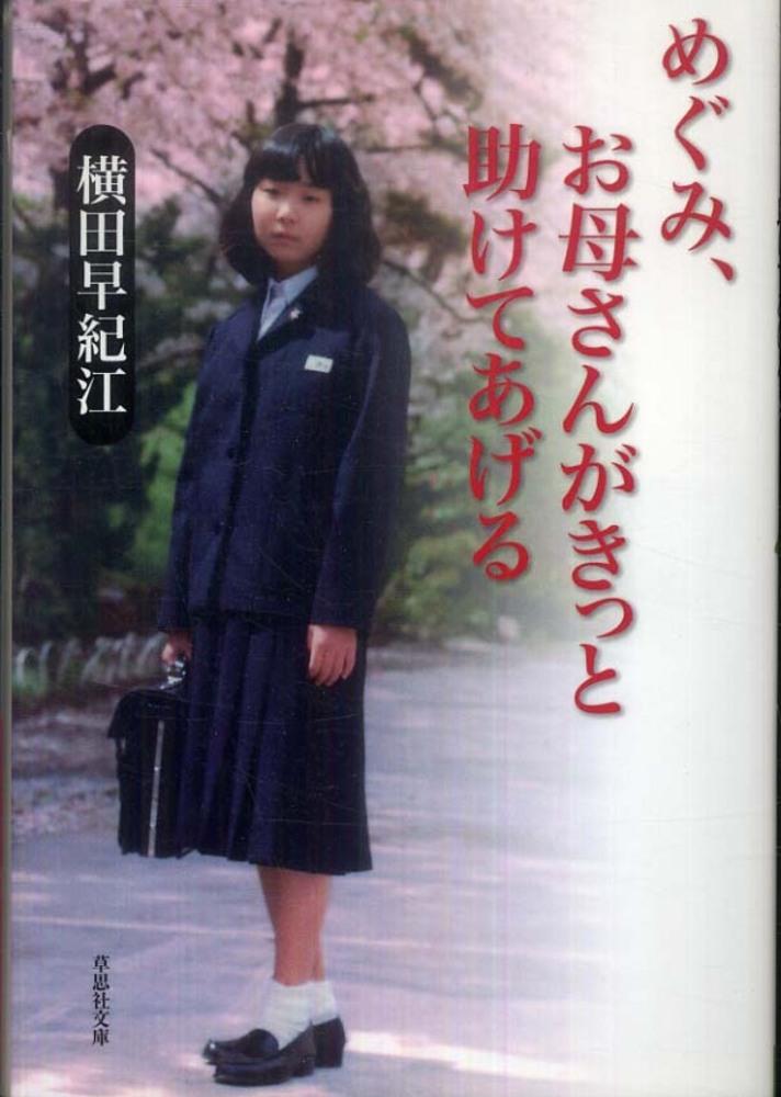Link to an enlarged image of めぐみ、お母さんがきっと助けてあげる (草思社文庫)