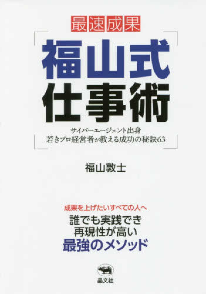 Link to an enlarged image of 福山式仕事術-サイバ−エ−ジェント出身若きプロ経営者が教える成功