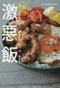 Link to an enlarged image of 今日だけ激悪飯