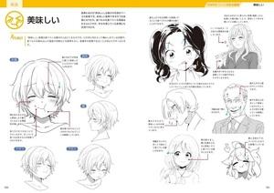 Books Kinokuniya デジタルイラストの表情描き方事典想いが伝わる