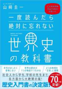 Link to an enlarged image of 一度読んだら絶対に忘れない世界史の教科書-公立高校教師YouTuberが書いた
