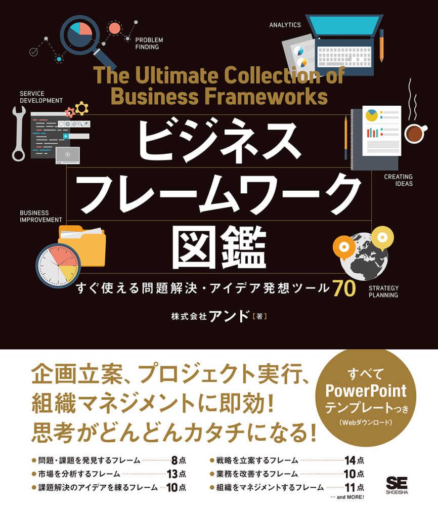Link to an enlarged image of ビジネスフレ−ムワ−ク図鑑-すぐ使える問題解決・アイデア発想ツ−ル70