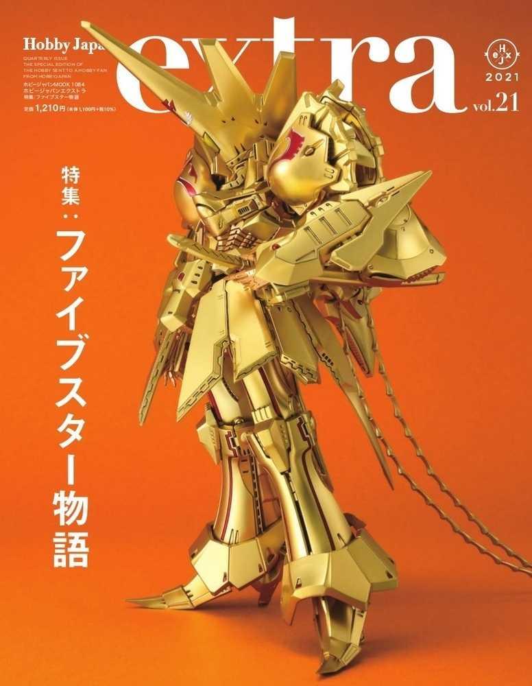 Link to an enlarged image of ホビ−ジャパンエクストラ<vol.21>特集:ファイブスタ−物語 (HOBBY JAPAN MOOK)