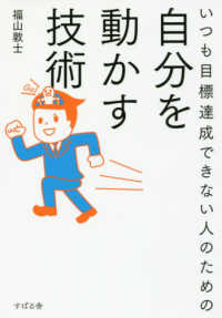 Link to an enlarged image of いつも目標達成できない人のための自分を動かす技術