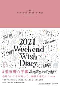 Link to an enlarged image of 週末野心手帳WEEKEND WISH DIARY<ヴィンテ−ジピンク><2021>