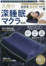 Link to an enlarged image of 天使の深睡眠マクラBOOK ([バラエティ])