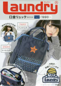 Link to an enlarged image of Laundry 口金リュックBOOK
