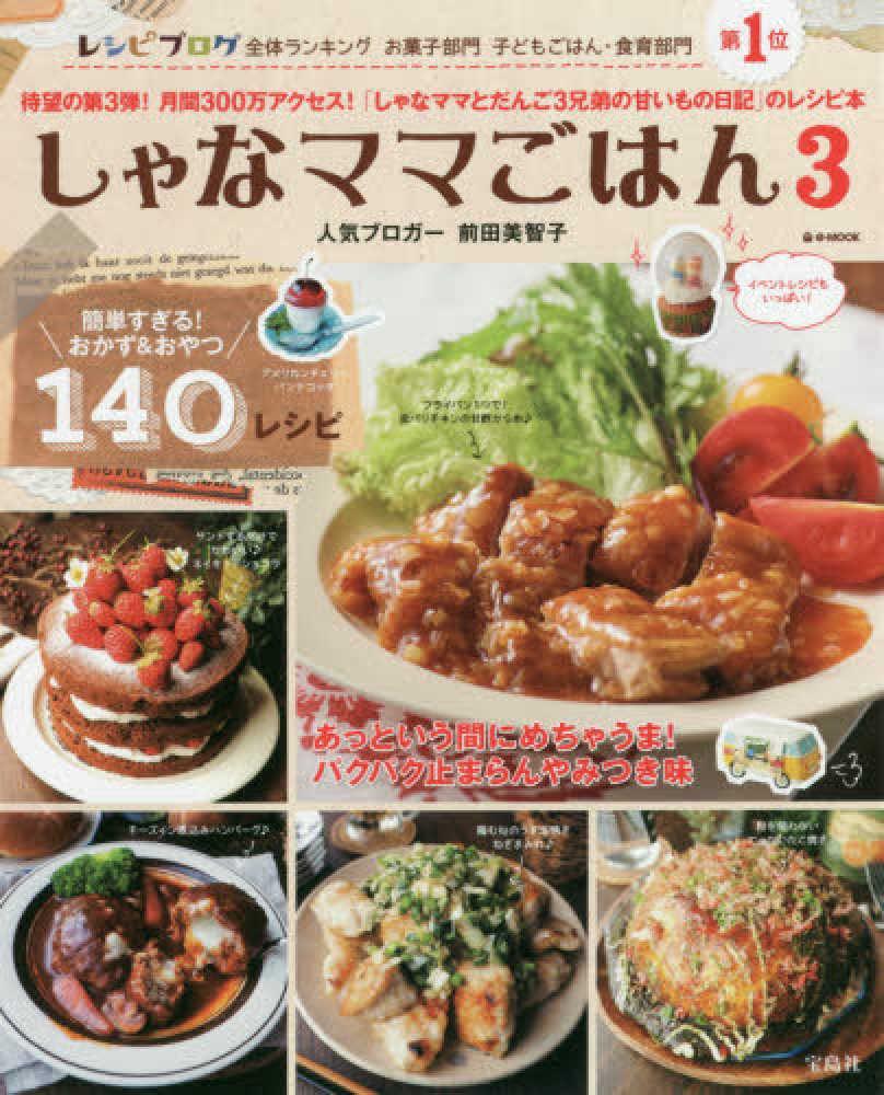 Link to an enlarged image of しゃなママごはん<3>簡単すぎる!おかず&おやつ140レシピ (e−mook)