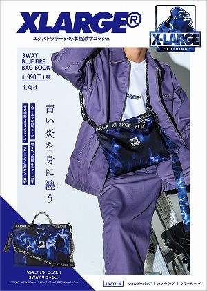 Link to an enlarged image of XLARGE 3WAY BLUE FIRE BAG BOOK ([バラエティ])