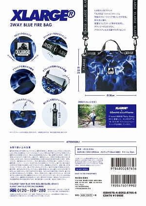 Link to an enlarged 2nd image of XLARGE 3WAY BLUE FIRE BAG BOOK ([バラエティ])