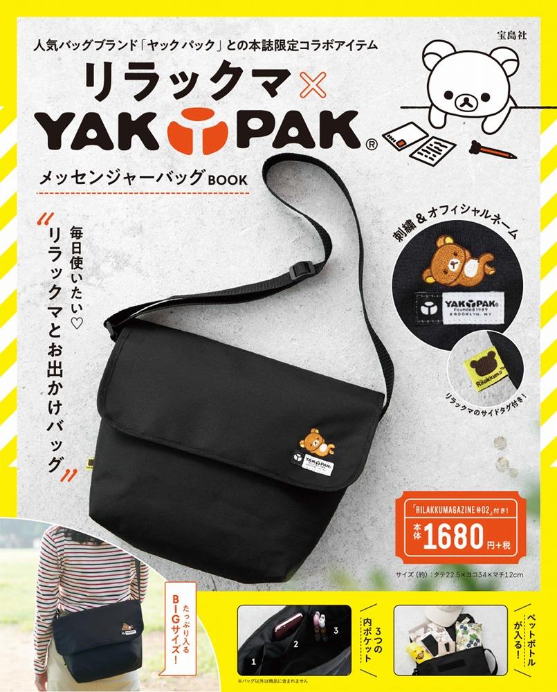 Link to an enlarged image of リラックマ×YAK PAK メッセンジャ−バッグBOOK ([バラエティ])