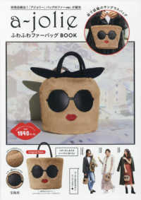 Link to an enlarged image of a−jolieふわふわファ−バッグBOOK ([バラエティ])