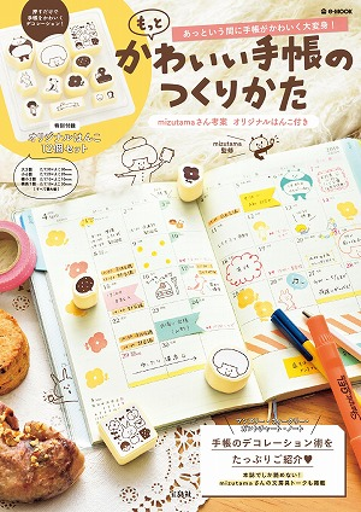 Link to an enlarged image of もっとかわいい手帳のつくりかた-mizutamaさん考案オリジナルはんこ付き (e−MOOK)