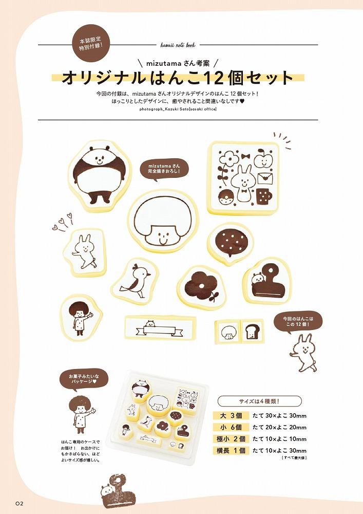 Link to an enlarged 2nd image of もっとかわいい手帳のつくりかた-mizutamaさん考案オリジナルはんこ付き (e−MOOK)
