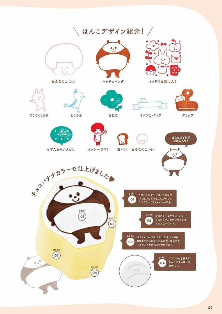 Link to an enlarged 3rd image of もっとかわいい手帳のつくりかた-mizutamaさん考案オリジナルはんこ付き (e−MOOK)