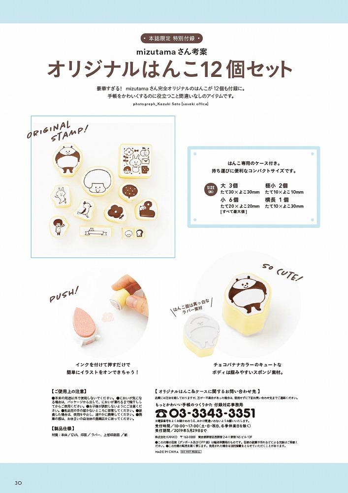 Link to an enlarged 5th image of もっとかわいい手帳のつくりかた-mizutamaさん考案オリジナルはんこ付き (e−MOOK)