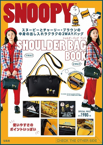Link to an enlarged image of SNOOPY SHOULDER BAG BOOK ([バラエティ])