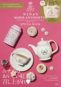 Link to an enlarged image of NINA'S MARIE−ANTOINETTE SPECIAL BOOK ([バラエティ])