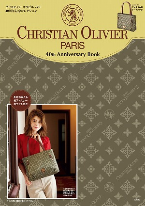 Link to an enlarged image of CHRISTIAN OLIVIER PARIS 40th Anniversary ([バラエティ])