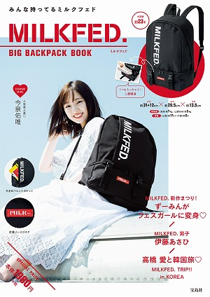 Link to an enlarged image of MILKFED.BIG BACKPACK BOOK ([バラエティ])