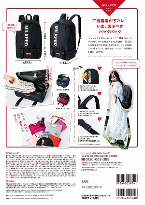 Link to an enlarged 2nd image of MILKFED.BIG BACKPACK BOOK ([バラエティ])