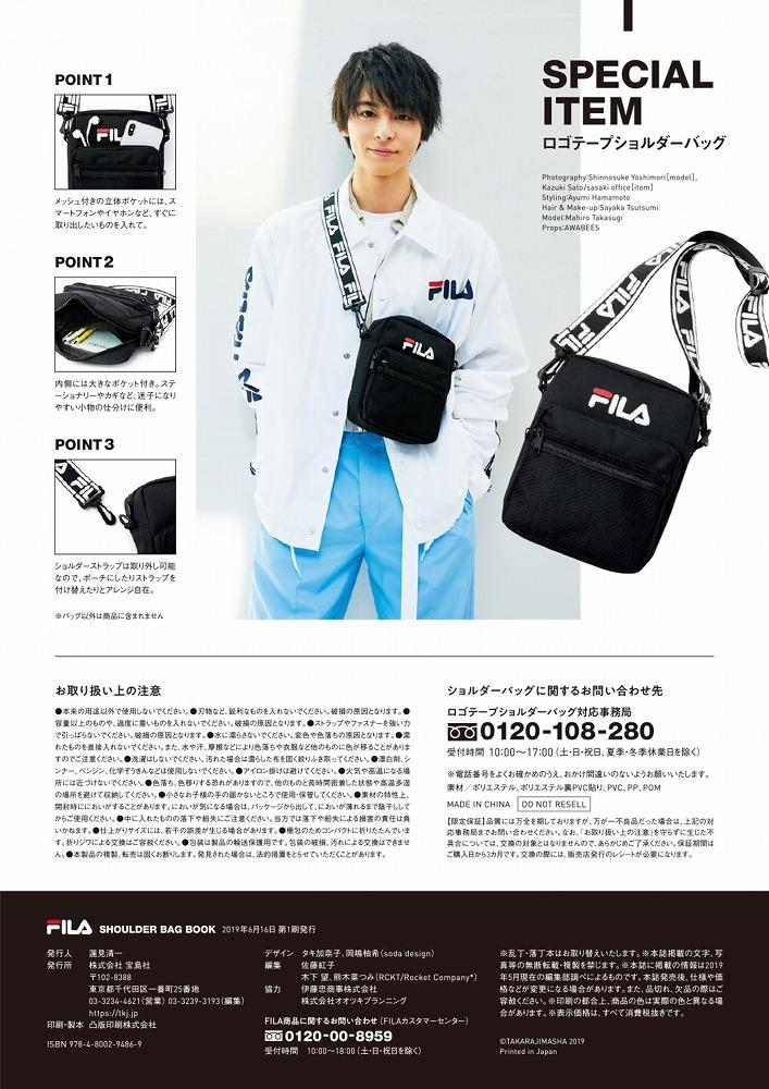 Link to an enlarged 2nd image of FILA SHOULDER BAG BOOK ([バラエティ])