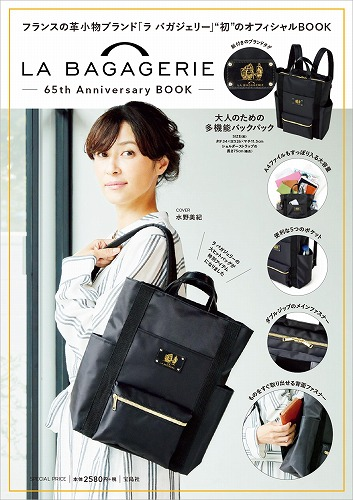 Link to an enlarged image of LA BAGAGERIE 65th Anniversary BOOK ([バラエティ])