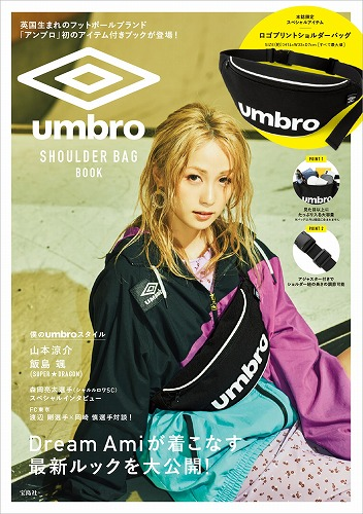 Link to an enlarged image of umbro SHOULDER BAG BOOK ([バラエティ])