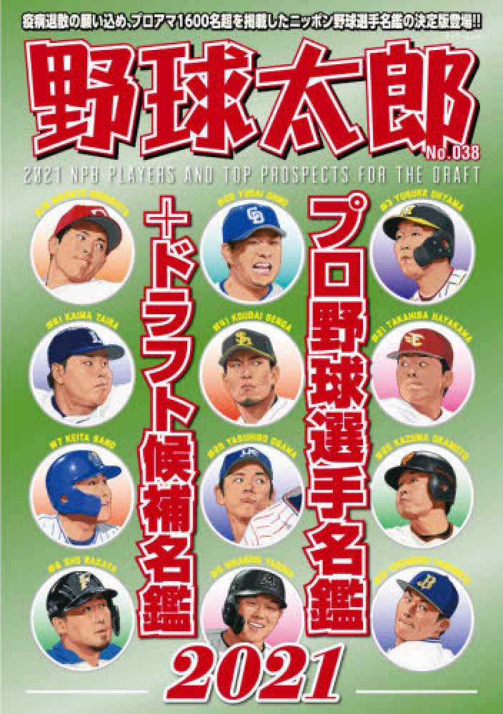 Link to an enlarged image of 野球太郎<No.038>プロ野球選手名鑑+ドラフト候補名鑑2021 (バンブ−ムック)