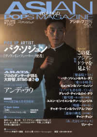 Link to an enlarged image of ASIAN POPS MAGAZINE<第146号>