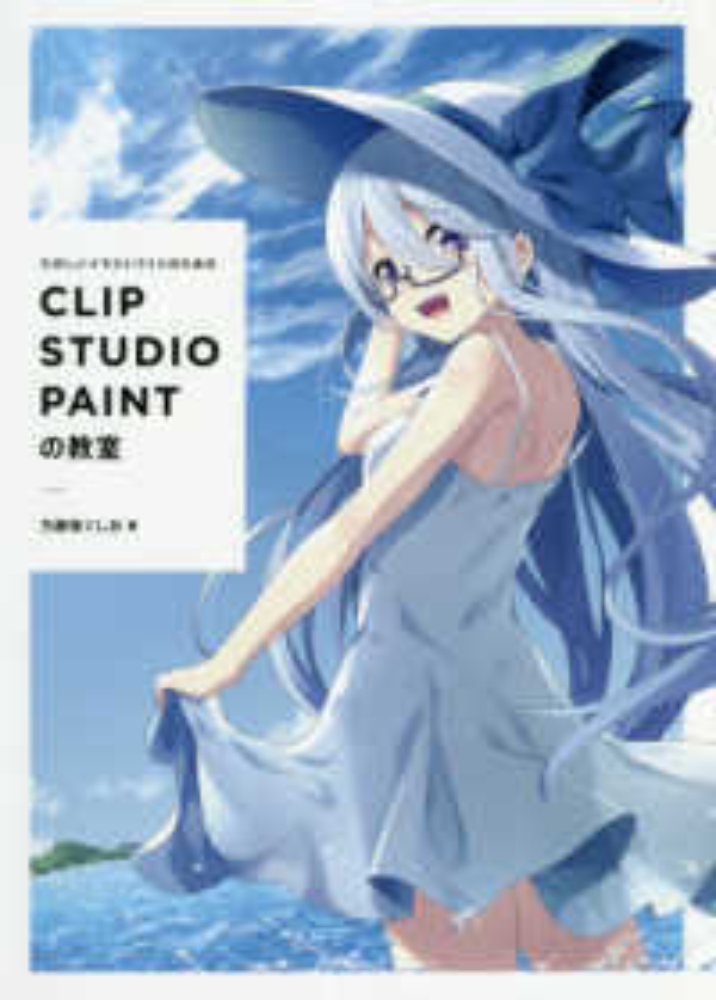 Link to an enlarged image of CLIP STUDIO PAINTの教室-たのしいイラストづくりのための