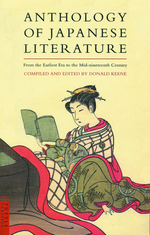 Link to an enlarged image of Anthology of Japanese literature-日本文学選集(英文版)(Tuttle classics)