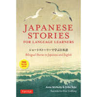 Link to an enlarged image of Japan Stories for Language Learners-ショ−トスト−リ−で学ぶ日本語