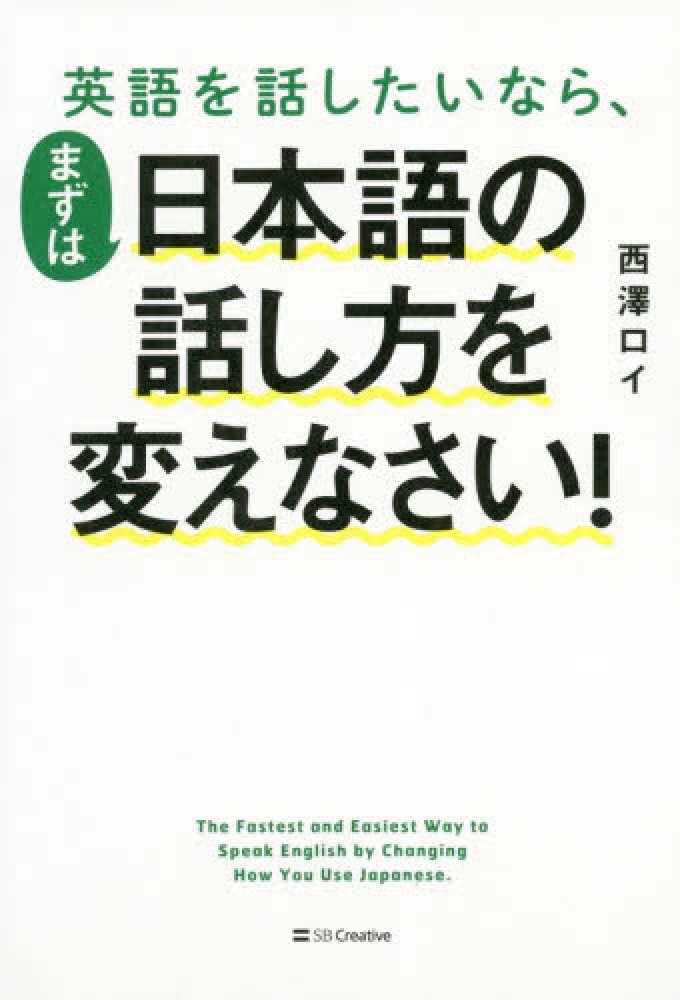 Link to an enlarged image of 英語を話したいなら、まずは日本語の話し方を変えなさい!