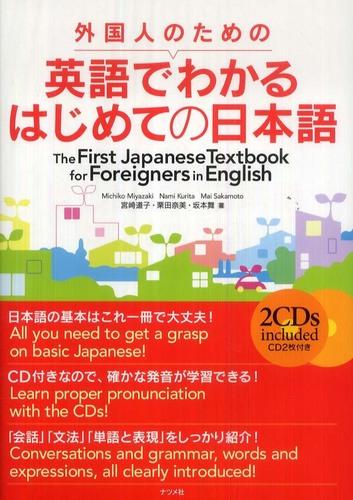 Link to an enlarged image of 外国人のための英語でわかるはじめての日本語